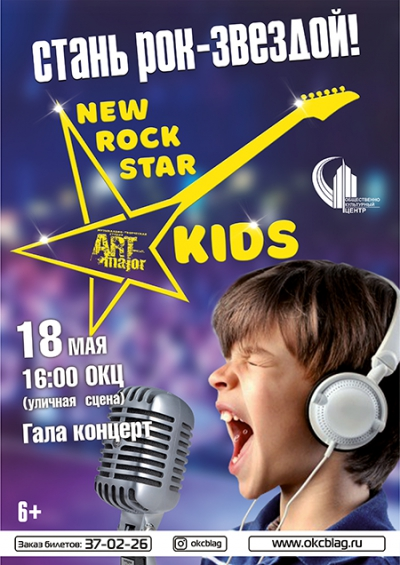 "Гала концерт ""New rock star kids"" (18 мая, 16:00)"